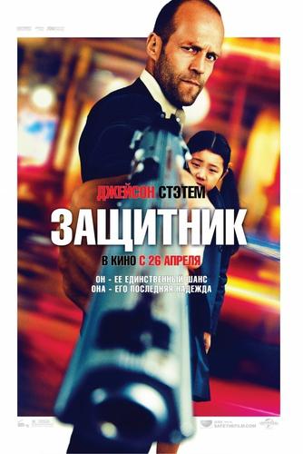 zashitnik-film-onlayn-horoshee-kachestvo