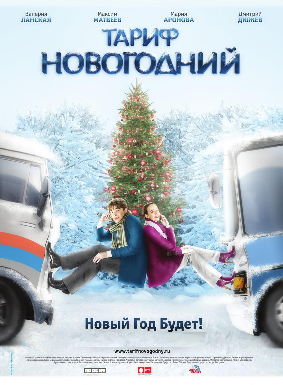 Русские комедии о встрече нового года в